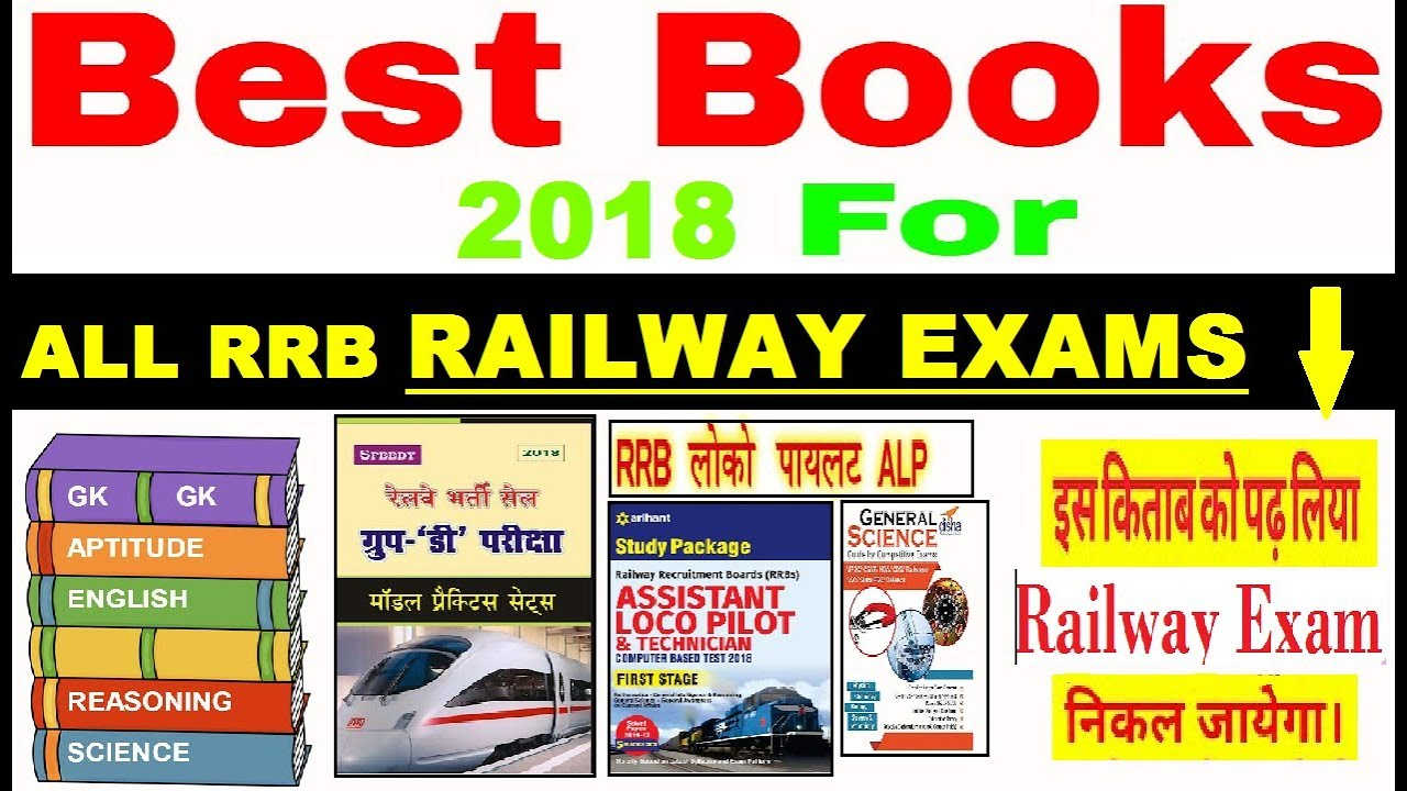 railway admit card 2018