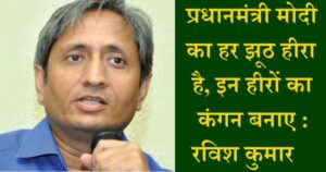 Ravish-Kumar
