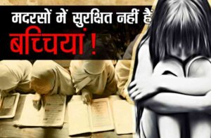 rape_in_madarsa