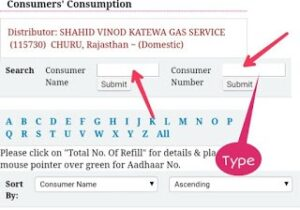 check you gas subsidy payment details