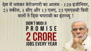 modi-ji-promised-for-2-crore-jobs