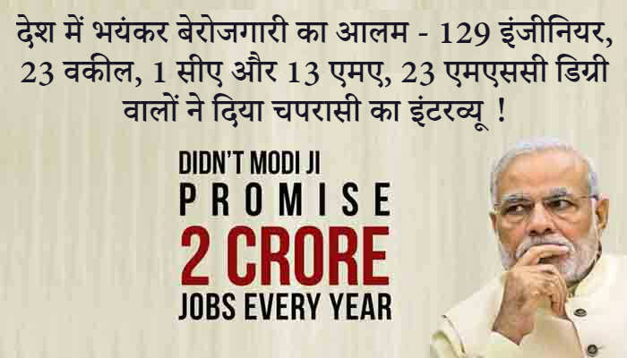 modi-ji-promised-for-2-crore-jobs