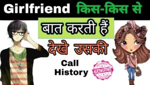 call history of any mobile number