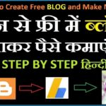 how-make-money-blogging-tutorial-hindi