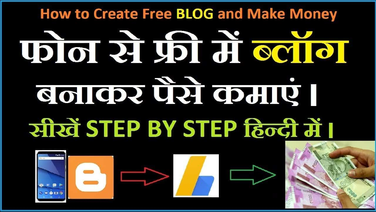 how-make-money-blogging-tutorial-hindi