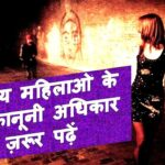 4-legal-rights-every-working-woman-in-india-should-know
